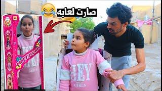 دانيه  تتحول للعبه وصارت لعابه #تحشيش    طه البغدادي