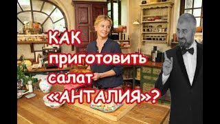 Еда в Турции. Салат Анталия! ВСЕ секреты.  № 3 #NazarDavydov