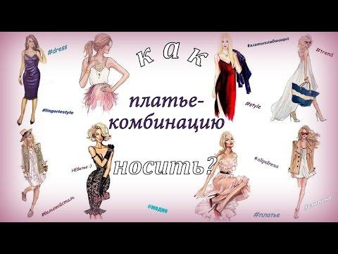 НЕ белье! как носить платье комбинацию