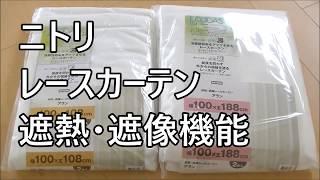 【ニトリ レースカーテン】遮熱・遮像レースカーテンを取付ける動画です...