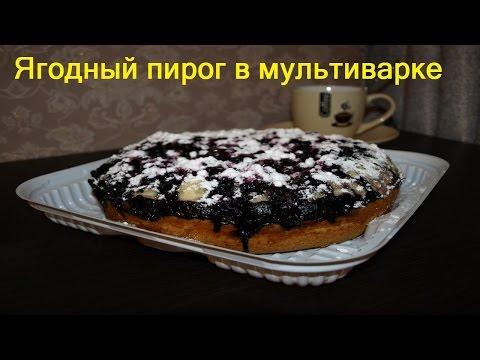 Рецепт Со вкусом лета. Ягодный пирог в мультиварке.