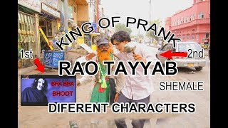 KING OF PRANK RAO TAYYAB REHMAN SHEMALE PRANK   WISH ENTERTAINMENT