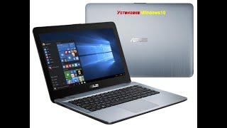 установка Windows10 на ноутбук ASUS Vivobook max F541N