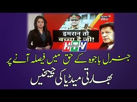 Haqeeqat TV: Reporting of Indian Media After The Verdict About Qamar Bajwa From SC