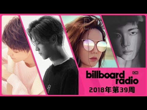Billboard Radio China華語榜2018年第39周 鹿晗走心曲空降冠軍