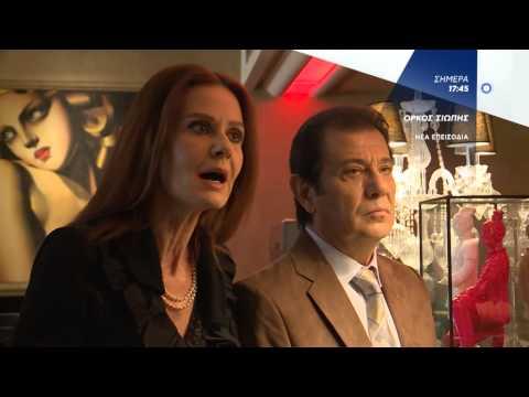 ΌΡΚΟΣ ΣΙΩΠΗΣ - trailer 22ου επεισοδίου