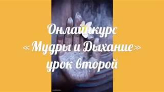 Онлайн курс «Мудры и Дыхание», урок второй