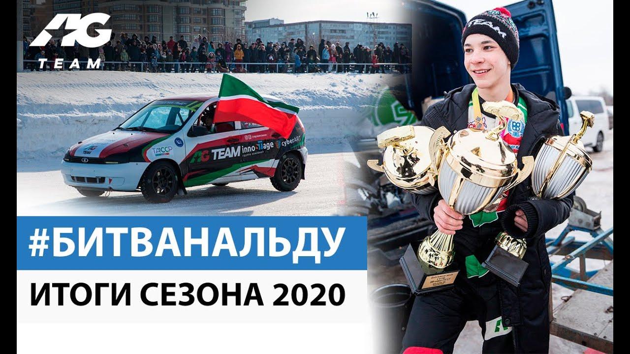 #БИТВАНАЛЬДУ 2020 ИТОГИ СЕЗОНА