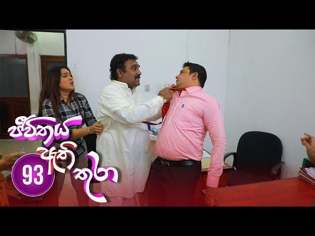 Jeevithaya Athi Thura | Episode 93 - (2019-09-20) | ITN