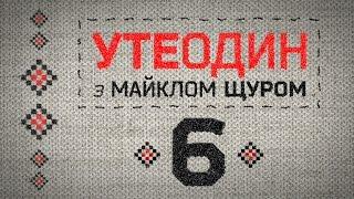 Утеодин з Майклом Щуром №6 (рос субт)(, 2014-11-25T07:00:02.000Z)