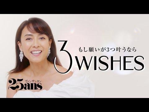 後藤久美子が叶えたい3つの願いとは? |3Wishes|25ans