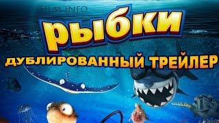 Рыбки (2016) Трейлер к мультфильму (Русский язык)