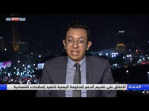اجتماع سعودي إماراتي أميركي بريطاني لدعم اليمن  - نشر قبل 57 دقيقة