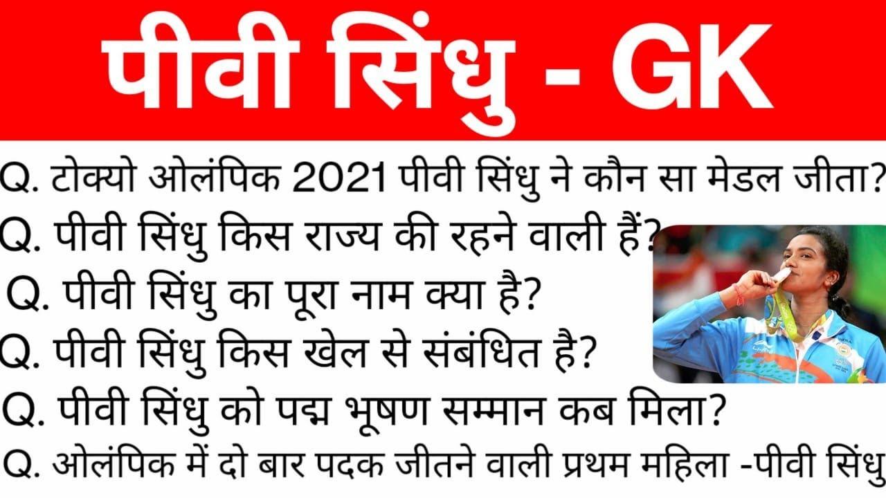 पीवी सिन्धु से संबंधित महत्वपूर्ण प्रश्न | PV Sindhu Gk |Tokyo Olympic Games 2021 important Question