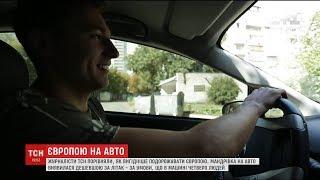 видео Безвиз для Украины: оно того стоило?