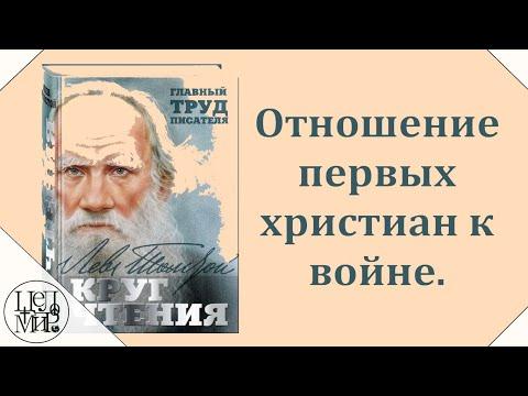 Отношение первых христиан к войне. Л. Н. Толстой. Круг чтения.