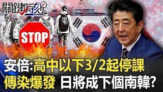 安倍:全日本高中以下3月2日起緊急停課 「傳染大爆發」日本將成下一個南韓!? 【關鍵時刻】20200227-5 劉寶傑 王瑞德 李正皓 康仁俊 羅致政