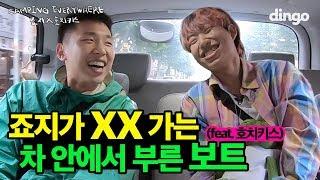 죠지가 차 안에서 부른 보트 즉흥 라이브 (feat.호치키스) / [CAMPING EVERYWHERE] 죠지 X 호치키스 Teaser