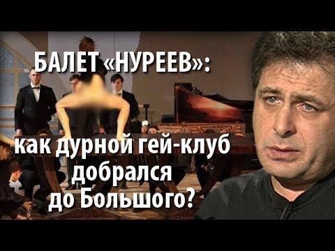 Фильм театр геи