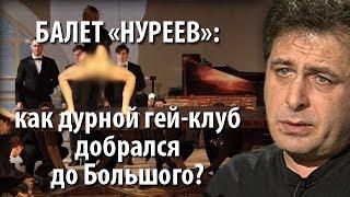 """Балет """"Нуреев"""": как дурной гей-клуб добрался до Большого театра?!"""