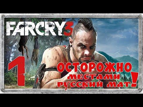 Far Cry 3 ч.1 (Играю первый раз)