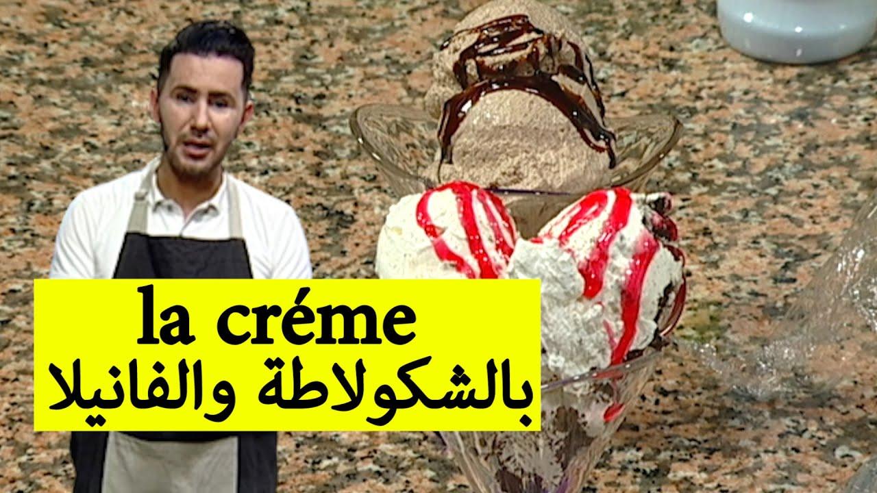 la Crème بالشكولاطة والفانيلا مع الشاف فارس