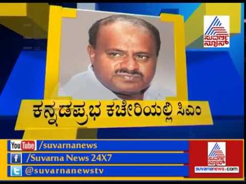 ಹಲೋ ಸಿಎಂ!! CM Kumaraswamy...