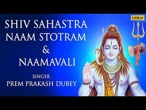Shiv Sahastra Naam Stotram & Shiv Sahastra Naamavali | HD Lyrical Video |  Prem Prakash Dubey |