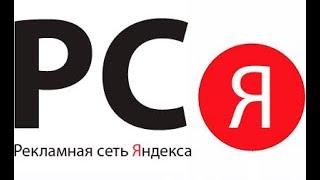Рекламная Сеть Яндекса или РСЯ в SEO продвижении