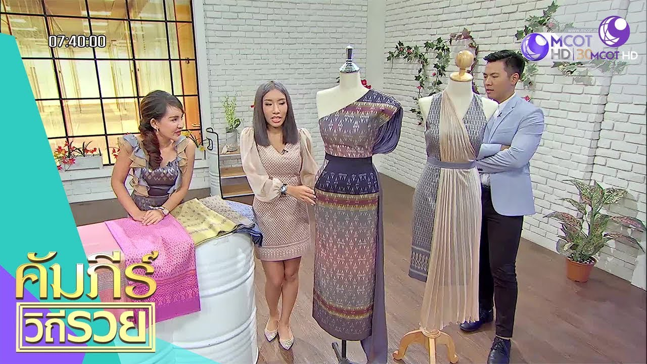 PASSA silk wear ใส่ความทันสมัยให้ผ้าไหมไทย (21 ส.ค.62) คัมภีร์วิถีรวย   9 MCOT HD