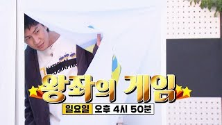 《Running Man》 E423 Preview|런닝맨 423회 예고 20181021