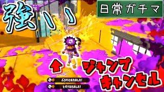 【デュアカス】ジャンプキャンセルの強さがわかる動画【日常ガチマ】