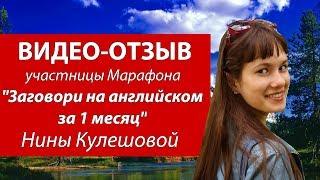 Видео отзыв участника марафона «Заговори на английском за 1 месяц» Нины Кулешовой