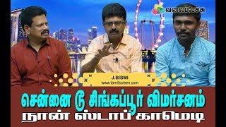 Chennai To Singapore - Movie Review - Valai Pechu