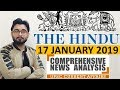 17 JANUARY 2019 The HINDU NEWSPAPER ANALYSIS TODAY in Hindi (हिंदी में) - News Current Affairs  IQ