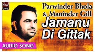 Jamanu Di Gittak | Parwinder Bhola, Maninder Gill | Superhit Punjabi Songs | Priya Audio