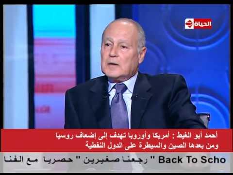 """الحياة اليوم - لقاء خاص مع وزير الخارجية الأسبق """" أحمد أبو الغيط """" ومناقشة أجرء الموضوعات"""
