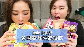 Taste Test #3 和雀斑一起試吃各國零食餅乾糖果|Jessica 潔西卡