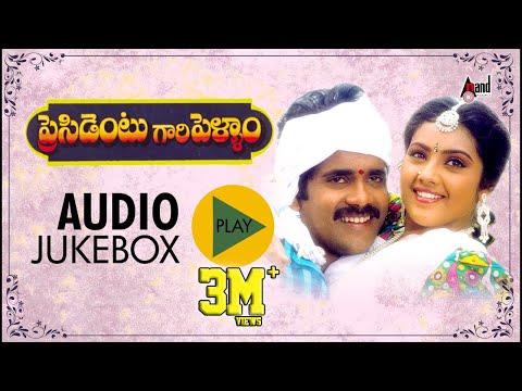 Presidentu Gari Pellam  Full Songs JukeBox   Nagarjuna,Meena   Telugu Old Songs