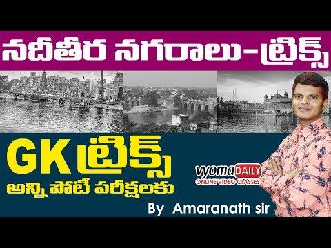 నదీతీర నగరాలు GK ట్రిక్స్ - అన్ని పోటీ పరీక్షలకు | General Knowledge  | Vyoma Online Classes