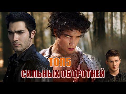 Оборотень волчонок сериал волчонок