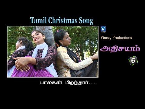 பாலகன் பிறந்தார் | Tamil Christmas Song | அதிசயம் Vol-6