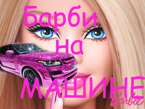 Барби на машине Игра Машинки для ДЕВОЧЕК Умеют ли девчёнки водить машины? Barbie мультик