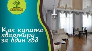 Как купить квартиру за один год(, 2015-03-17T10:00:39.000Z)