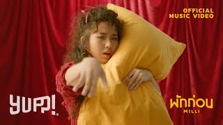 MILLI - พักก่อน (Prod. by NINO) | YUPP!
