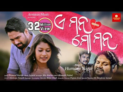 E Mana Mo Mana || Humane Sagar || Heart Broken Odia Sad Song Video || Japani || Armaan Music