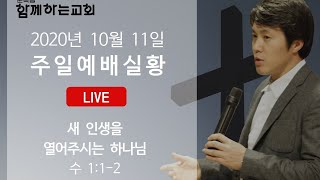 20201011 순복음함께하는교회 주일예배