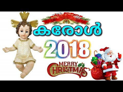 Carol 2018 Malayalam Christmas songs # Christmas Carol Songs Malayalam 2018