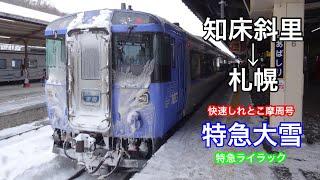 知床斜里→札幌 特急大雪など列車を乗り継いでオホーツクから札幌へ 2019.2.7