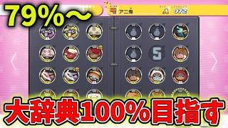 【妖怪ウォッチ1スマホ版】妖怪大辞典100%を目指す【79%~】